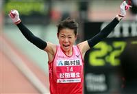 【大阪国際女子マラソン 速報(10)完】松田瑞生、2時間22分44秒で優勝「大阪の地で…