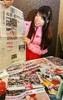 【大阪国際女子マラソン】初マラソンVの松田、一夜明け「体がバキバキ」 奨励金500万円…
