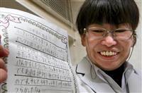 【大阪国際女子マラソン】「五輪で優勝」タイムカプセルから自分宛ての手紙 新女王・松田、…