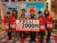 【甘辛テレビ】MBS社長も辛坊&森にエール読テレ「す・またん!」2000回