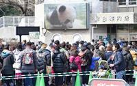 パンダのシャンシャン先着順公開、初日は6000人 整理券余る 上野動物園
