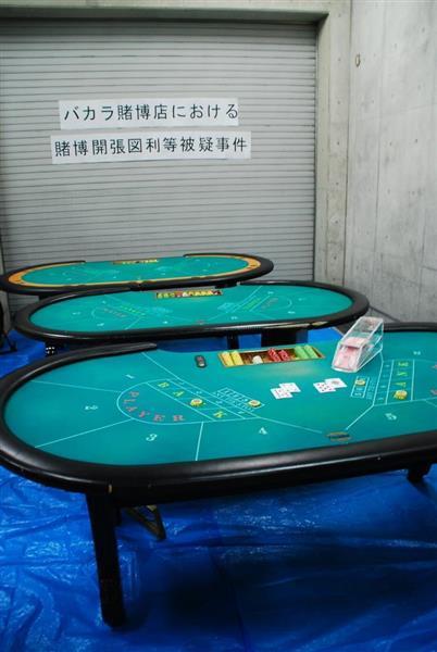 と は 賭博 バカラ