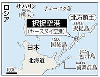 北方領土の択捉空港を軍民共用に 露政令、空軍本格駐留への布石か