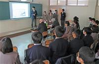 高校生がプラン練りプレゼン 関西大倉高で企業探究発表会、ユニーク提案が続々 産経新聞も…