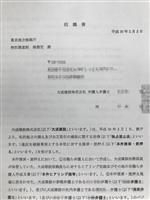 【リニア入札談合】大成建設に3度目の捜索 東京地検特捜部