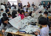 【NIE@産経・実践校から(11)】新聞スクラップ 選ぶ楽しさ 大阪市立晴明丘南小学校
