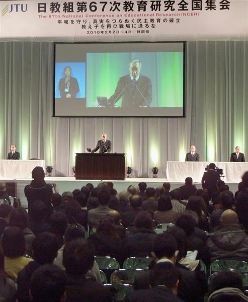 開会した日教組の第67回教育研究全国集会=2日午前、静岡市
