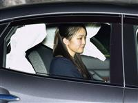 【眞子さまご結婚延期】眞子さま車でご帰宅 小室さんは報道陣に一礼
