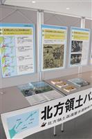 北方領土 栃木県庁でパネル展 返還運動啓発