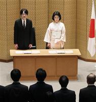 秋篠宮ご夫妻、日本学士院で授賞式にご臨席 眞子さまご結婚延期から初公務