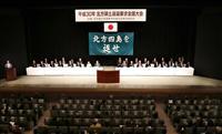 安倍晋三首相「平和条約問題は私とプーチン大統領が終止符を打つ」 北方領土返還大会で