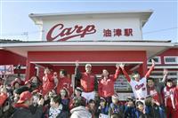 真っ赤な駅舎でカープ応援 宮崎・日南キャンプ最寄りのJR油津駅