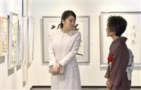 【眞子さまご結婚延期】発表後初のご公務 書道展をご鑑賞