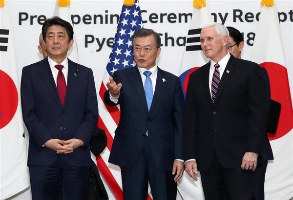 北朝鮮に日米韓3カ国の連携を誇示するため、そろって写真撮影に応じる(左から)安倍晋三首相、韓国の文在寅大統領、マイク・ペンス米副大統領=9日、韓国・平昌(AP)