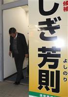 【西論】岸和田出直し市長選 「政治とカネ」市民の不信根深く