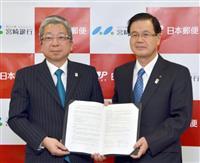 日本郵便と宮崎銀が協定 女性職員交流などで連携