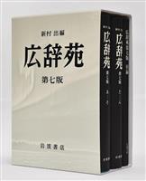 【国語逍遥】(94)清湖口敏 広辞苑 国民的な「国語辞典」たれ