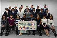 【甘辛テレビ】薄キャラ返上!カンテレアナ21人がバラエティーに挑戦