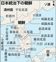 【海峡を越えて 「朝のくに」ものがたり】(6)韓国に息づいた城大人脈 卒業生が新しい国…