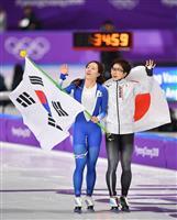 スピードスケート女子500m 銀メダルのライバル、韓国の李相花(イ・サンファ、左)とともに場内の声援に応える小平奈緒=18日、韓国・江陵オーバル(納冨康撮影)