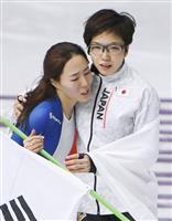 スピードスケート女子500メートルで優勝し、2位の李相花(左)と健闘をたたえ合う小平奈緒=18日、韓国・江陵(共同)