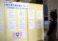 大雪被害にふるさと納税で支援 福井市など6市2町と県に寄付1988万円