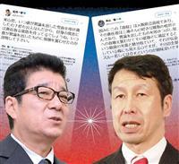 【関西の議論】「大阪VS新潟」異例の場外乱闘 2人の知事がツイッターでバトル、法廷闘争…
