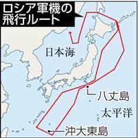 露軍爆撃機2機が北方領土から沖縄まで飛行