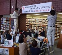 【中江有里の直球&曲球】図書館と書店は本を守り、読者育成という立場では同じ