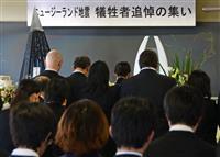 「いつまでも心の中に」NZ地震から7年、富山の専門学校で集会 犠牲の12人追悼