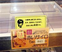 「北海道どさんこプラザ」有楽町店で売り切れてからっぽの「赤いサイロ」のたな=22日、東京・有楽町(丸山汎撮影)