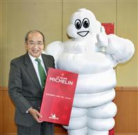 今夏にミシュランガイド熊本・大分版が初刊行