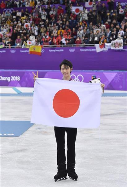 リンクで日の丸を掲げる羽生結弦選手=17日、韓国・江陵アイスアリーナ(納冨康撮影)