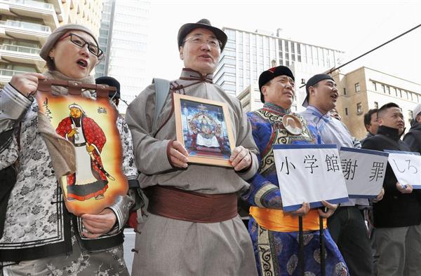 小学館前で「月刊コロコロコミック」にチンギスハンを侮辱する漫画を載せたとして、抗議する在日モンゴル人ら=26日午後、東京都千代田区