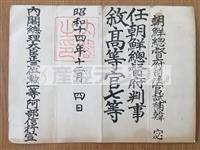 【ボストンから一言(6)】反日政権くぐり抜け日韓基本条約で時の人に 東京帝国大卒の韓国…