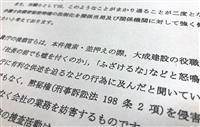 【リニア入札談合】大成建設「逮捕承服しかねる」否認方針明らかに