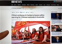 【エンタメよもやま話】豪で中国人留学生襲撃、相次ぐ…大使館が警戒呼びかける異常