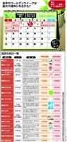 【NIE@産経・新聞で学ぼう(12)】来年のGWは10連休!? 天皇即位5月1日が「祝…