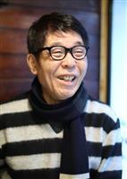 【話の肖像画】作家・編集者 末井昭(5) ダメ男の青春記が映画に