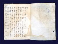 化学遺産に福井藩「グリフィスの講義録」認定 明治に米の最新学説教える