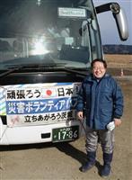 【東日本大震災7年】「復興するまで」バス運行 ボランティア乗せ600回 茨城