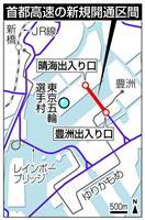 首都高・晴海-豊洲が開通 五輪選手村へのアクセス