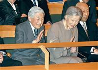 両陛下、震災復興支援コンサートご鑑賞