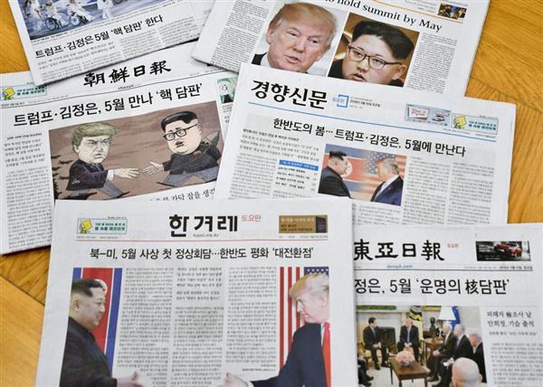 米朝首脳会談について報じた韓国各紙=10日、ソウル(共同)