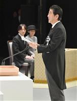 【東日本大震災7年】安倍晋三首相が式辞「政府一丸で災害に強い強靱な国づくり進める」