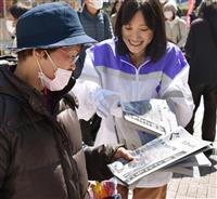 【東日本大震災7年】「教訓、つなごう」 岩手日報が特別号外を6都市で配布
