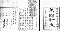 【赤字のお仕事】取材後記(4)明治人の格闘~日本語の大規模な更新