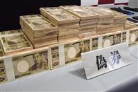 """【衝撃事件の核心】1億円ビットコイン強盗未遂 おもちゃの札束示した少年らの""""お粗末""""犯…"""