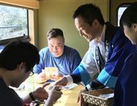 下関・長門市長相乗り JR観光列車、特産品など配布