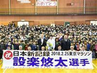 東京マラソン日本新の設楽悠太選手 故郷の寄居で熱烈歓迎 埼玉